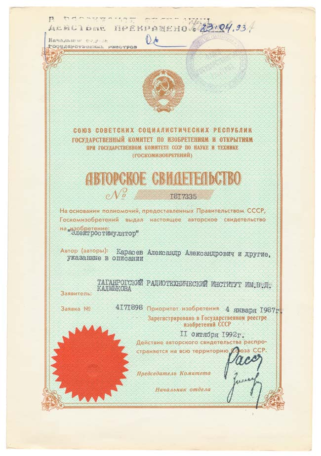 Author's certificate